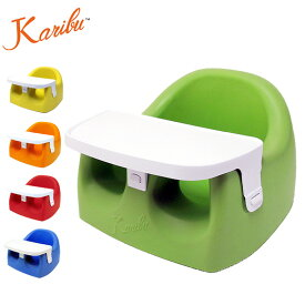 Karibu カリブベビーチェア テーブル付きBabys First Comfy Seat出産祝い プレゼント 贈り物 ベビー ラッピング不可