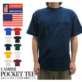 キャンバー Tシャツ CAMBER 302 8オンス ヘビーウェイト ポケット付 半袖