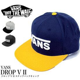 VANS バンズ キャップ DROP V II VN0A36OR スナップバック BBキャップ 帽子 ツートン ベースボールキャップ ストリート カジュアル 【メール便不可・メンズ・レディース】