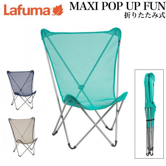 Lafuma ラフマ ポップアップチェアMAXI POP UP FUN LFM1837アウトドア キャンプ 運動会 BBQ 椅子 屋内 屋外 一人用ソファ インテリア