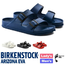 BIRKENSTOCK ビルケンシュトック アリゾナ レディース メンズ サンダル ARIZONA EVA schmal narrow 幅狭 細幅 コンフォートサンダル カジュアル 129443 129423 129433