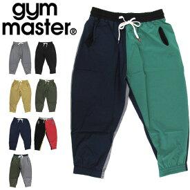【送料無料】gym master ジムマスター クロップドパンツ メンズ 7分丈 ComfyNylonクロップドパンツ 撥水加工 ストレッチ G221610