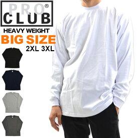 【メール便配送】大きいサイズ プロクラブ ロンT PRO CLUB 長袖Tシャツ ヘビーウェイト クルーネック XXL 2XL 3XL