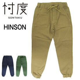 SONTAKU ソンタク パンツヒンソン ニット チノパンツ HINSON KNIT CHINO JOGHO PANTS 28008チノパンツ ベイカーパンツ メンズ メール便不可