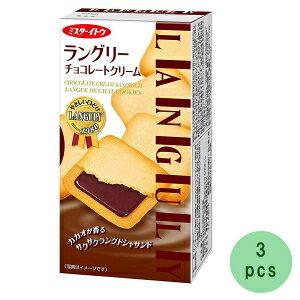 Languly Chocolate Cream 2.3oz 3pcs Japanese Langdosha Cookie Itoseika Ninjapo