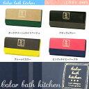【SALE】 Color bath kitchen(カラーバスキッチン)バイカラーシリーズ CBKG-0005 長折財布 牛革 カラーコンビ/日本…