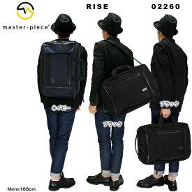 マスターピース master-piece RISE 02260 3WAYバッグ ビジネスリュック バックパック 2019AW バッグ