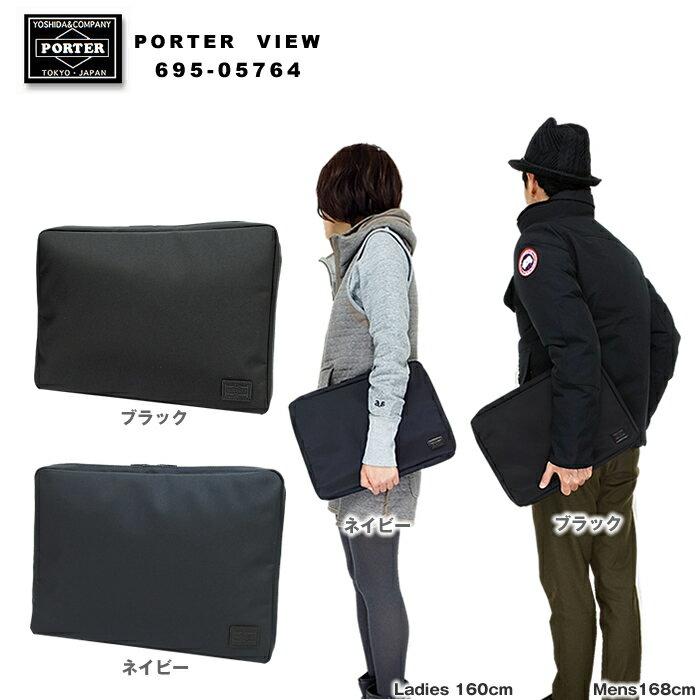 吉田カバン ポーター ビュー ドキュメントケース クラッチバッグ PORTER VIEW DOCUMENT CASE(Lサイズ) 695-05764 メンズ レディース カジュアル