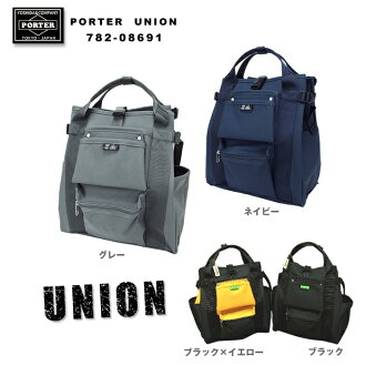 e48594aed2 Yoshida Kaban Porter porter Union 2800 book topped popular products backpack  782-08691PPP