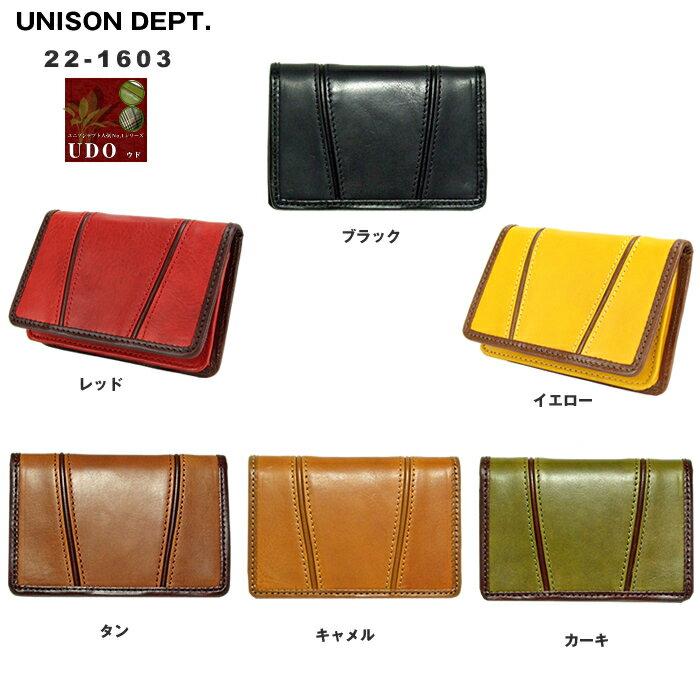 ユニゾンデプト UNISON Dept ウド カードケース 名刺入れ 22-1603 【あす楽対応】 【返品送料無料】