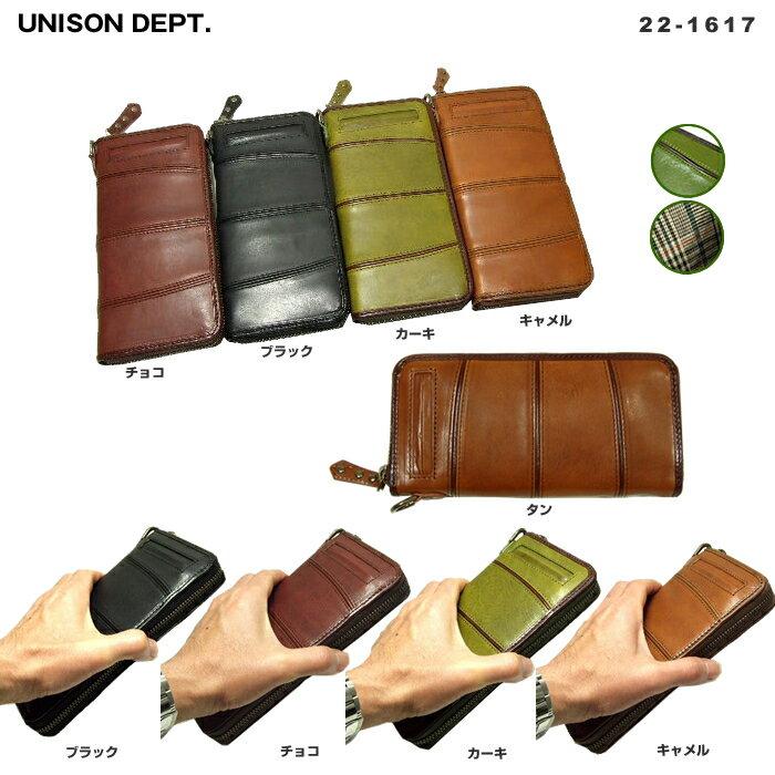 ユニゾンデプト UNISON Dept ウド UDO ラウンドファスナー 長財布 財布 メンズ レディース 22-1617 【あす楽対応】 【返品送料無料】