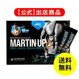 《公式》グロリアス製薬 MARTIN-UP マーチンアップ(単品)HMB サプリ クレアチン グルタミン EAA アミノ酸 朝倉未来監修