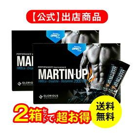 《公式》グロリアス製薬 MARTIN-UP マーチンアップ(2箱セット)HMB サプリ クレアチン グルタミン EAA アミノ酸
