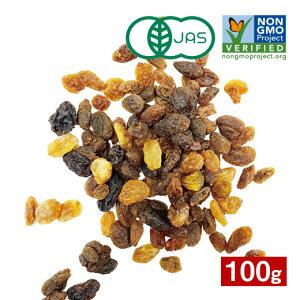 オーガニック レーズンミックス100g有機JAS認証 グミ 美容 健康 朝食 間食 オーガニック おやつ お菓子