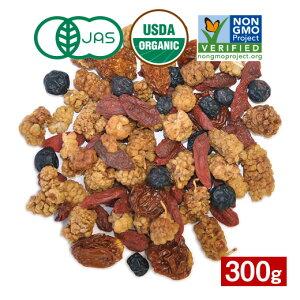 有機スーパーフルーツミックス500g 有機JAS認証 ダイエット 食物繊維 美容 健康 朝食 間食 オーガニック おやつ お菓子フルーツミックス