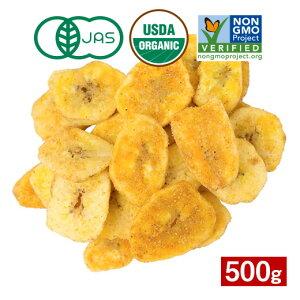 オーガニックバナナチップレッドチリ500g≪100%有機≫ バナナ 有機JAS認証 ダイエット 食物繊維 美容 健康 朝食 間食 オーガニック おやつ お菓子