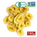 オーガニックバナナチップ(砂糖不使用)160g≪100%有機≫ バナナ 有機JAS認証 ダイエット 食物繊維 美容 健康 朝食 間食 オーガニック おやつ お菓子