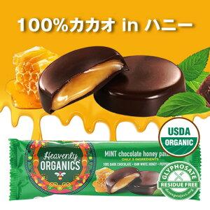 ヘブンリーオーガニックス 100%ダークチョコハニー ミント 3P