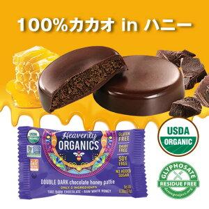 ヘブンリーオーガニックス 100%ダークチョコハニー ダブルダーク シングル