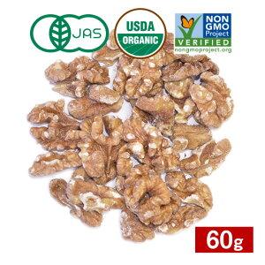 オーガニック発芽ウォルナッツ60g 有機JAS認証 くるみ ダイエット 食物繊維 美容 健康 朝食 間食 おやつ お菓子