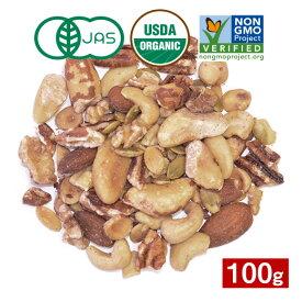 オーガニック発芽ナッツミックス アンソルト100g 有機JAS認証 ナッツミックス 無塩 ダイエット 食物繊維 美容 健康 朝食 間食 オーガニック おやつ お菓子 発芽
