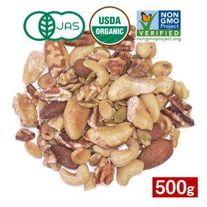 オーガニック発芽ナッツミックス アンソルト500g ナッツ 有機JAS認証 ナッツミックス 無塩 ダイエット 食物繊維 美容 健康 朝食 間食 オーガニック おやつ お菓子 発芽