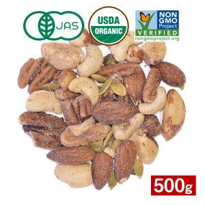 有機ミックスナッツ 発芽ナッツミックス クリスタルソルト500g 有機JAS認証 ナッツ ダイエット 有機発芽アーモンド、有機発芽くるみ、有機発芽ピーカンズ、有機発芽ブラジルナッツ、有機発