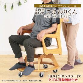 室内用車椅子 木製 ダイニングチェア 高齢者 介護 介助 持ち手 ストッパーキャスター 座面回転 フットレスト 2色 送料無料 完成品 Care-311-WC
