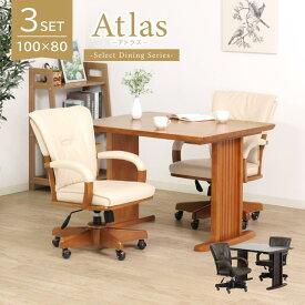 ダイニングテーブルセット 3点 2人掛け 食卓テーブルセット テーブル 幅100cm 2本脚 天然木 チェア 肘付き 座面回転 キャスター付き 昇降 テレワーク シンプル Atlas