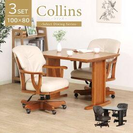 ダイニングテーブルセット 3点 2人掛け 食卓テーブルセット テーブル 幅100cm 2本脚 天然木 チェア 肘付き 座面回転 キャスター付き 昇降 テレワーク シンプル Collins