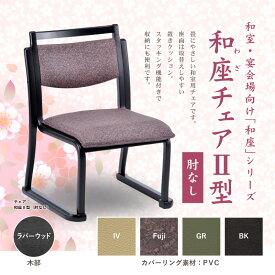 椅子 肘無し スタッキング 軽量 全4色 畳に優しい 和風 和室 旅館 宴会場 お座敷 完成品 和座チェア2型(肘無)