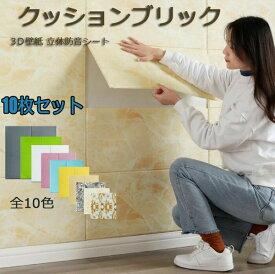 【期間限定!マスクプレゼント中】シート 3D 壁紙 レンガ調 フォームブリック DIY壁紙シール 壁紙シール 壁 11色 DIY リフォーム 70×70cm クッションブリック10枚セット3D立体リメイクシートja434c0c0x0