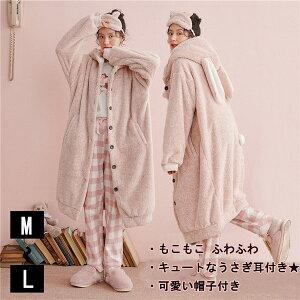 パジャマ レディース 冬 かわいい 長袖 ルームウェア ナイトガウン もこもこ 寝巻き 女性用 ふわふわ ふわもこ 前開き 裏起毛 可愛い 韓国 部屋着 プレゼント 暖かい ロングパンツ 結婚祝い