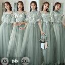 パーティードレス レディース レースドレス 緑 ロングドレス 袖あり 編み上げドレス 結婚式 ロング丈 ワンピース フォ…