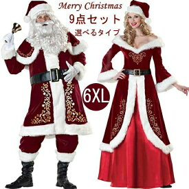 【期間限定!マスクプレゼント中】サンタクロース メンズ クリスマス レディース コスプレ 大きいサイズ 8点セット 選べるタイプ クリスマスソックス パーティー サンタ衣装 サンタコス サンタ服 レッド クリスマスプレゼント M/L/XL/2XL/3XL/4XL/5XL/6XL