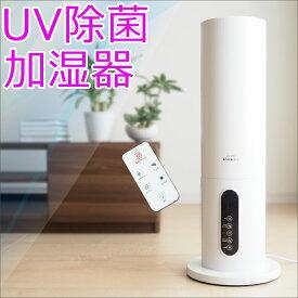 UV除菌 超音波加湿器 大容量5.5リットル タワー型 おしゃれ UV除菌率97.96%で安心清潔なミストで加湿!超音波 上から簡単給水可能 タッチパネル式 リモコン付き 1年保証