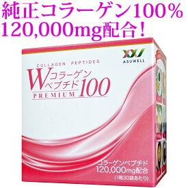 コラーゲン 粉末 サプリメント 美容 「Wコラーゲンペプチド100 PREMIUM 30日分 (コラーゲンペプチド 120,000mg配合)」 (高品質Wコラーゲンペプチド100% 配合)