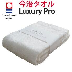 今治タオル フェイスタオル「Luxury Pro (ラグジュアリー・プロ)」ホテルのタオルのような質感で、しっかりした生地と厚み。吸水タオル 速乾タオル 肌や髪に優しい ギフトも最適!(34cm×85cm) 綿100%