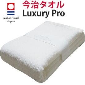 今治タオル バスタオル「Luxury Pro (ラグジュアリー・プロ)」ホテルのタオルのような質感で、しっかりした生地と厚み。高級 吸水タオル 肌や髪に優しい ギフトも最適!大判(70cm×140cm) 綿100%