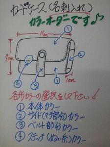 グラブ革製 カードケース(名刺入れ)!