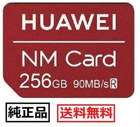 純正 HUAWEI ファーウェイ256GB NM Card ナノメモリーカード Mate 20, Mate 20 Pro, Mate 20 RS, Mate 20 X 対応