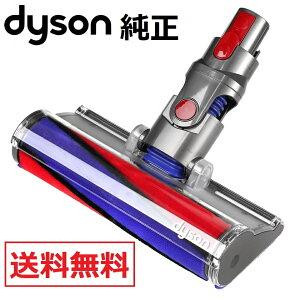 【楽天1位】 Dyson ダイソン 純正品 ソフトローラークリーンヘッド SV10 V8 V7 シリーズ専用 Soft roller cleaner head 正規品