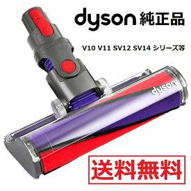 【マラソン限定ポイント2倍!】【楽天ランキング1位】 Dyson ダイソン 純正品 ソフトローラークリーンヘッド V10 V11 SV12 SV14 シリーズ専用 Soft roller cleaner head 正規品