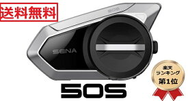 送料無料 SENA (セナ) 50S シングルパック バイク用インカム Bluetooth インターコム 50S-01