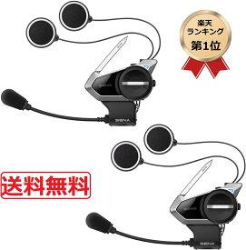 送料無料 SENA (セナ) 50S デュアルパック バイク用インカム Bluetooth インターコム 50S-01D