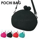 POCHI BAG (ポチバッグ) がま口 ハンドバッグ ショルダーバッグ 【シリコン カバン かばん 女子 女性用 レディース …