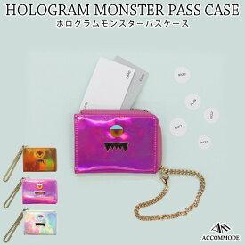 アコモデ ホログラムモンスターパスケース ST162 財布 コインケース 小銭入れ Accommode【ポイント20倍】