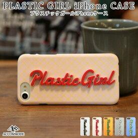 アコモデ プラスチックガールiPhoneケース WE021 立体 Accommode【AS201912】