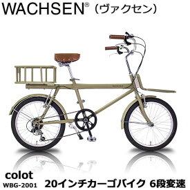WACHSEN colot ミニベロ 6段変速 20インチ 自転車 WBG-2001 カーゴバイク ヴァクセン スチールフレーム 軽量 メンズ レディース [直送品]【ポイント2倍】