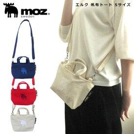 (宅配便専用)moz モズ エルク 帆布トートバッグ Sサイズ スウェーデン 綿 ハンドバッグ 刺繍